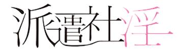 上门服务 新宿 歌舞伎町 大久保 旅館服务 东京 | 派遣社淫 ロゴ